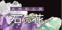 石の花.jpg